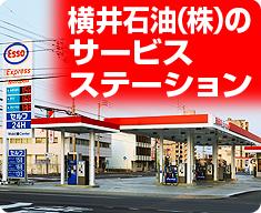 サービスステーション