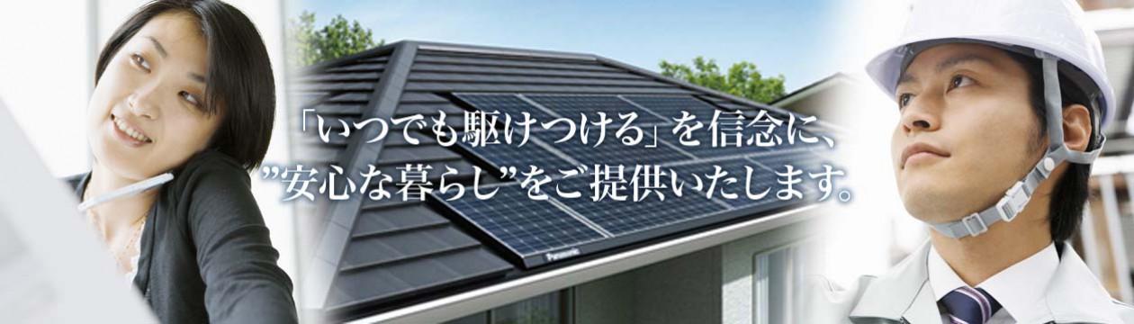 横井石油株式会社