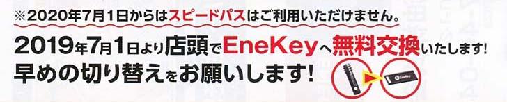 EneKey 2019年7月1日から、、、